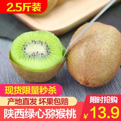 陜西綠心獼猴桃奇異果 2.5斤 大果 單果約100-120g 新鮮水果 蘇寧生鮮 陳小四水果