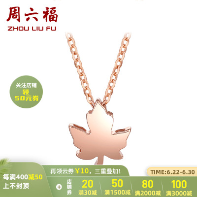 周六福(ZHOULIUFU) 珠寶18K金項鏈女士款 玫瑰金彩金楓葉鎖骨鏈套鏈 多彩KI065588