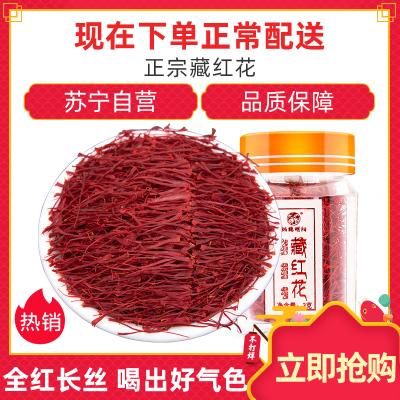 再春堂 藏红花3克/罐 臧红花正品西藏西红花非伊朗特级养生茶