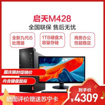 聯想(Lenovo)啟天M系列 全新九代 21.5英寸屏 商用 家用臺式機電腦(Intel i5-9400 8GB 1TB 集顯 DVDRW)商用辦公 家庭娛樂 企業采購