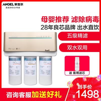 安吉爾(ANGEL)凈水器家用直飲K1智能款廚下式反滲透凈水機自來水過濾純水機