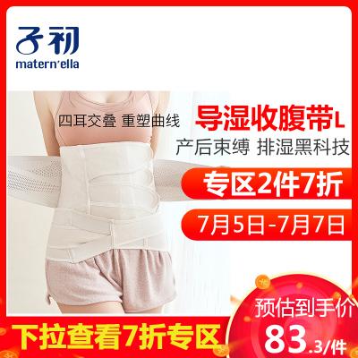 子初產后收腹帶剖腹產束腹帶產后專用收腹帶塑身產婦收腹帶修復帶 L