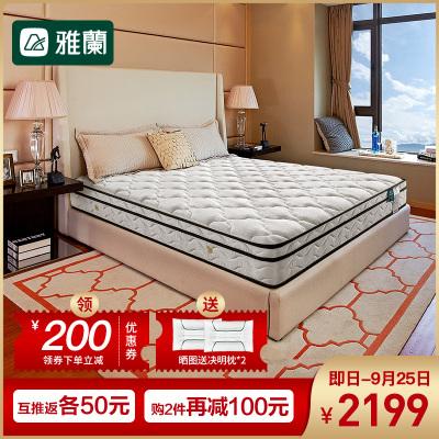 AIRLAND雅蘭床墊 金夢豪 2020全新升級 香港富豪酒店款獨袋彈簧加厚墊層乳膠床墊 21cm