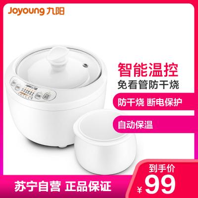 九陽(Joyoung)電燉鍋 D-10G1 燕窩隔水燉陶瓷迷你1-2人煲湯煮粥全自動電燉鍋1升單膽