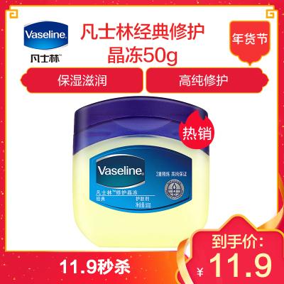 凡士林(VASELINE)经典修护晶冻50g 滋润营养【联合利华】