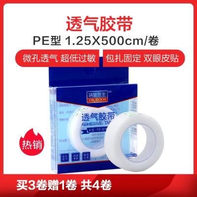 袋鼠医生PE透气胶带医用胶布压敏胶带1.25*500cm/卷 伤口包扎输液固定 做记号双眼皮贴