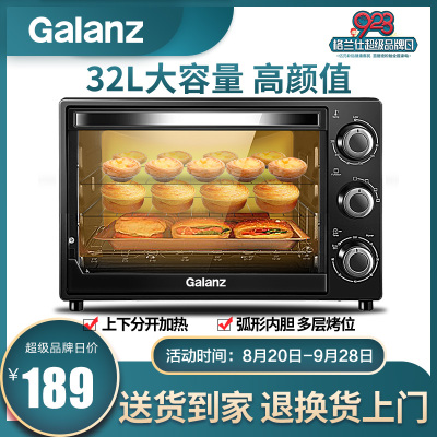 格蘭仕(Galanz)32升電烤箱家用小型多層烤位多功能大視窗蛋糕烘焙烤箱K12