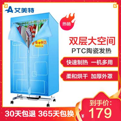 艾美特(Airmate)干衣机HGY905P 家用 可折叠铝合金材质承重10KG 静音 衣服烘干机 烘衣机 取暖器 双层