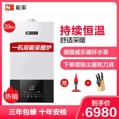 能率(NORITZ)壁挂炉GQH-22A3FFA(天然气) 一机双能采暖炉 舒适采暖 CO防护 降噪静音 高效节能