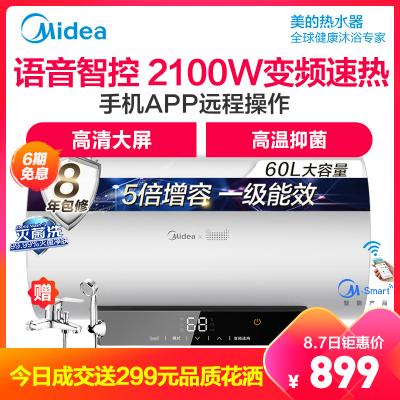 美的(Midea) 60升 电热水器 家用2100W变频速热 一级节能 语音智控 F6021-V3C(HE)