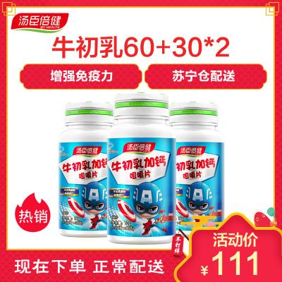 汤臣倍健(BY-HEALTH)牛初乳加钙咀嚼片 1.2g/片*60片/瓶 送30片2瓶共3瓶 片剂