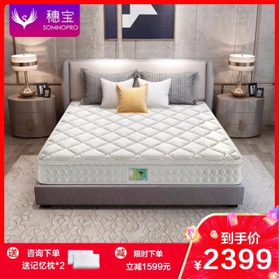 穗寶床墊22cm天然乳膠椰棕 雙重防螨精鋼護脊彈簧乳膠床墊 寧睡PRO2.0
