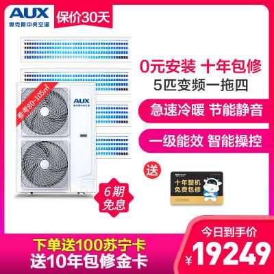 奧克斯(AUX)中央空調5匹 變頻冷暖電輔 1級能效 多聯機 DLR-H120W(C1) 一拖四適用80~105㎡