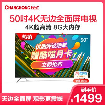 長虹(CHANGHONG)50D4P 50英寸全面屏4K超高清電視HDR輕薄平板LED液晶(黑色)