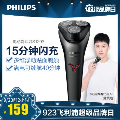 飛利浦(Philips)電動剃須刀 S1203/02旋轉式三刀頭充電式男士刮胡刀 快速干凈剃須全身水洗 15分鐘閃充