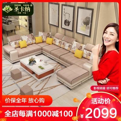 圣卡纳 沙发 简约现代可拆洗大小户型布艺沙发实木转角客厅成套家具 SF665