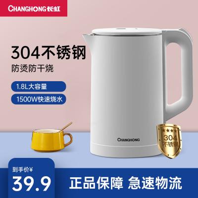 長虹(CHANGHONG)電熱水壺CSH-18D28 雙層防燙 304不銹鋼 防干燒 1.8L容量 家用電水壺