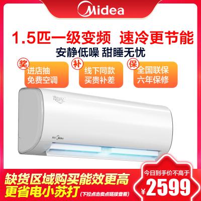 美的(Midea)1.5匹变频 一级能效 冷暖挂机家用空调冷静星二代KFR-35GW/BP3DN8Y-PH200(B1)