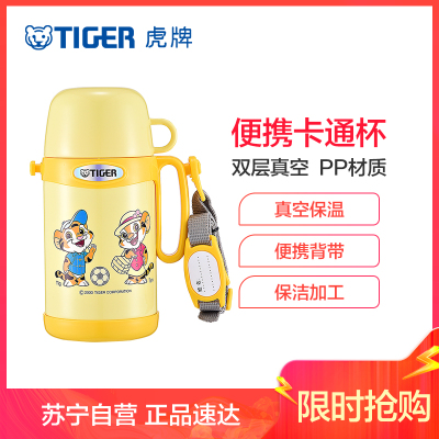 虎牌(tiger)雙層真空杯304不銹鋼保溫杯便攜可愛卡通學生水杯多色款黃色MCG-A05C-YT500ml