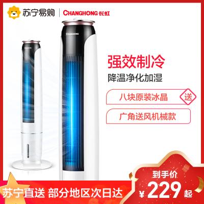 長虹(CHANGHONG)機械款空調扇制冷風扇塔式家用靜音水冷立式加濕小型單冷移動空調RFS-08R