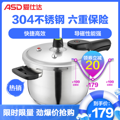 愛仕達(ASD) 鍋具高壓力鍋 WG1822DN 22CM六保險304不銹鋼 明火電磁爐通用 高壓鍋