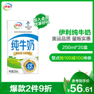 伊利 纯牛奶 250ml*20盒(礼盒装)常温营养儿童宝宝学生早餐奶