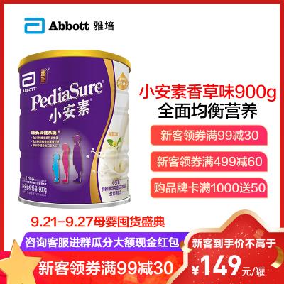 雅培(Abbott)小安素全營養配方奶粉香草味(1-10歲)900克(新加坡原裝進口)