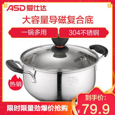 爱仕达(ASD) 汤锅 C1722 22CM不锈钢 电木手柄隔热防烫 电磁炉 可用炖汤锅煲汤锅