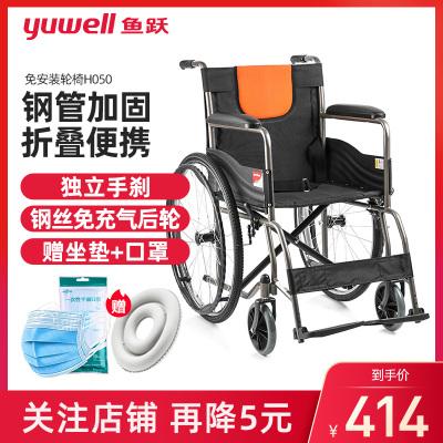 魚躍(YUWELL)輪椅 全鋼管加固 可折疊收納 H050 老人手動便攜普通輪椅車