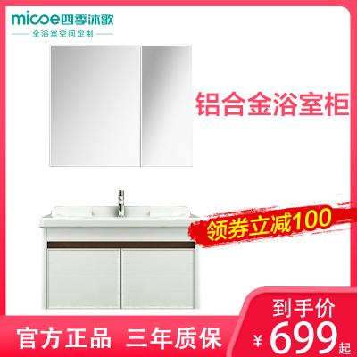 MICOE四季沐歌現代簡約掛墻式鋁合金浴室柜組合套裝
