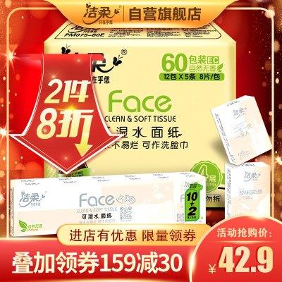 潔柔 手帕紙 粉Face系列 四層8片*60包 小包紙巾 面巾紙 整箱 新老包裝交替發貨