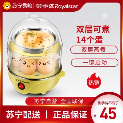 榮事達(Royalstar)煮蛋器RD-Q356雙層蒸蛋器自動斷電304不銹鋼發熱底盤多功能蛋機小型煮蛋器迷你雞蛋羹