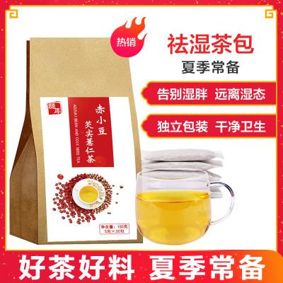【翡年】滋補赤小豆芡實薏仁茶150克 30小茶包紅豆薏米茶養生茶紅豆薏仁茶