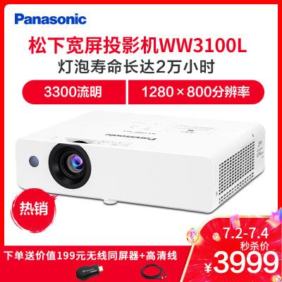 松下(Panasonic)PT-WW3100L家用高清寬屏投影儀商務辦公教學家庭影院投影機 (3300流明 1280×800分辨率)