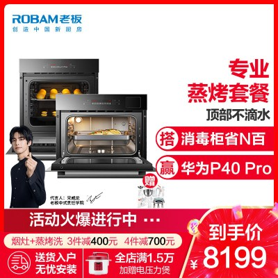 老板(ROBAM)嵌入式熱風循環電烤箱電蒸箱烤蒸套餐KQWS-2600-R073+S273八大烘焙模式105℃鎖鮮速蒸