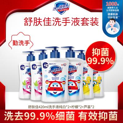 【超級飛俠】舒膚佳泡沫兒童洗手液 420ml*6支套裝 純白清香*2+檸檬清新*2+蘆薈水潤*2 抑菌99.9%