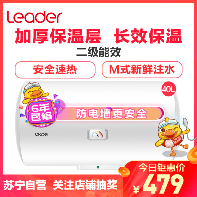 Haier/海爾電熱水器統帥LES40H-LC2(E) 40升 防電墻  海爾出品 M式新鮮注水