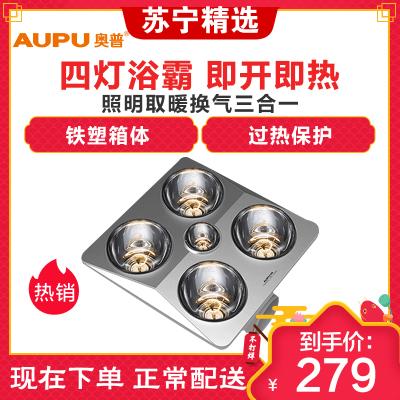 奥普(AUPU)浴霸FDP5510A 普通吊顶式四灯灯暖浴霸 取暖换气三合一换气扇 310A升级款多功能浴霸 普通吊顶式