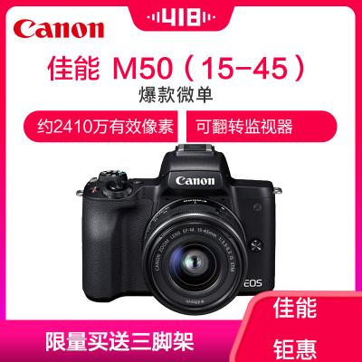 佳能(Canon)EOS M50(15-45)數碼相機微單單鏡頭套裝黑色雙核CMOS 監視器點數 約2410萬有效像素
