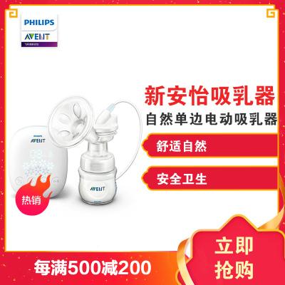 飞利浦新安怡AVENT 自然系列单边电动吸乳器 母婴孕产妇吸奶器 PP材质 SCF301/01