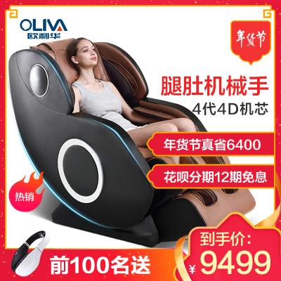 欧利华(oliva)按摩椅家用全身全自动太空舱揉捏多功能电动沙发豪华A11按摩椅 尊爵黑