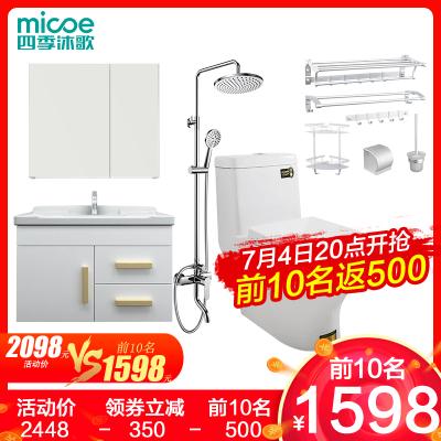 MICOE四季沐歌現代簡約掛墻式實木浴室柜馬桶精銅主體龍頭花灑掛件組合套裝