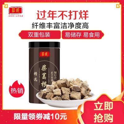 庄民(zhuangmin)柴葛根100g/罐 颗颗精选葛根粒 酒后茶 正品柴葛根片老柴葛