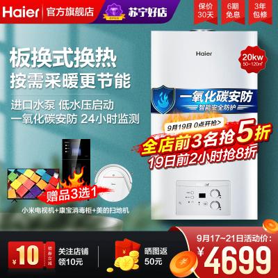 【0元安裝】Haier/海爾壁掛爐家用天然氣板換式采暖爐洗浴采暖兩用20KW地暖電鍋爐恒溫節能L1PB20-HC1(T)