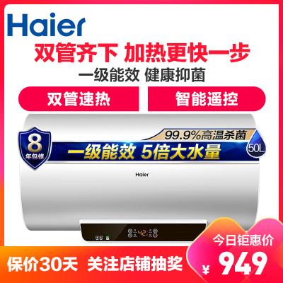 Haier/海尔电热水器EC5001-GC 50升 1级能效 健康抑菌 安全防电墙 双管速热 智能遥控