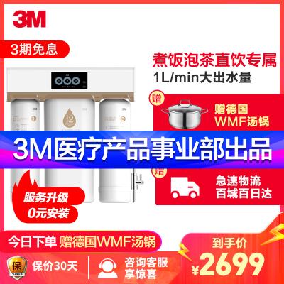 【新一代400加侖】3M(3M)自營廚下式家用直飲凈水器R8-39G型凈水機純水機 1L大流量 RO反滲透 1:1廢水比