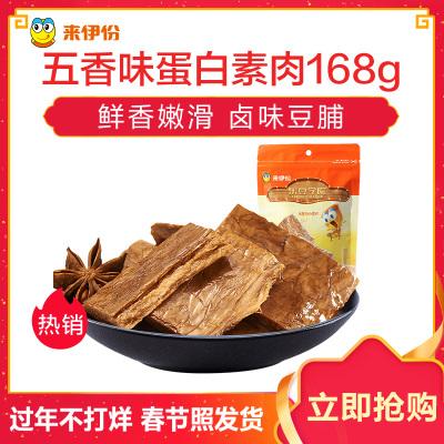 来伊份五香味蛋白素肉168g豆干素食豆制品零食小吃