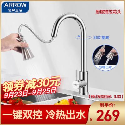 箭牌(ARROW) 抽拉廚房水龍頭 洗菜盆冷熱水龍頭 可旋轉抽拉水槽龍頭 陶瓷片閥芯單把單孔抽拉廚房龍頭