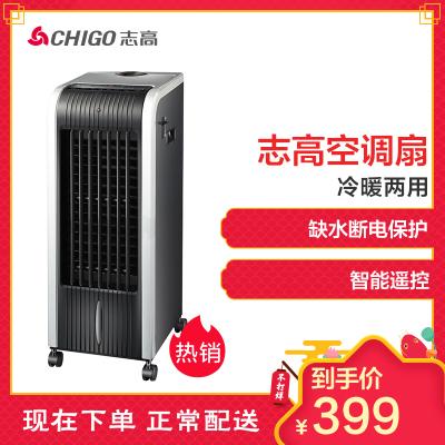 志高(CHIGO)空调扇 FSE-12N冷暖空调扇L5N银色