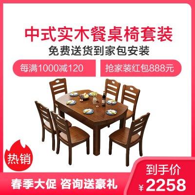 達跶家 實木餐桌椅組合家用吃飯桌子1.2/1.35/1.5米小戶型簡約可伸縮折疊多功能方圓餐桌 餐廳家具